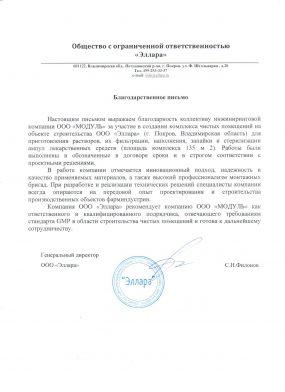 """Благодарственное письмо ООО """"Эллара"""""""