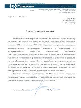 """Благодарственное письмо ООО """"МБЦ Генериум"""""""