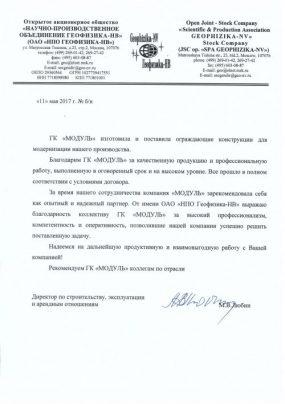 """Благодарственное письмо ОАО НПО """"Геофизика-НВ"""""""