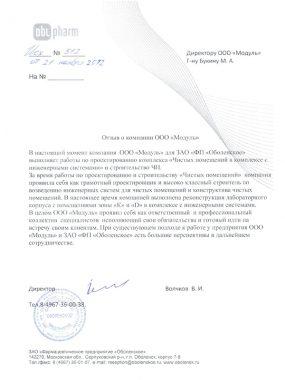 """Благодарственное письмо ЗАО ФП """"Оболенское"""""""