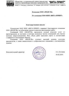 """Благодарственное письмо ООО НПП """"Вита-Принт"""""""