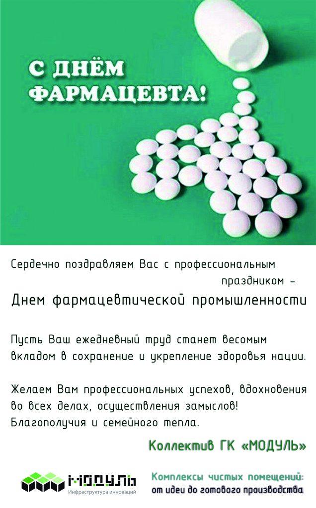 Прикольные поздравления днем фармацевта